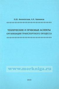 Технические и правовые аспекты организации транспортного процесса: учебное пособие