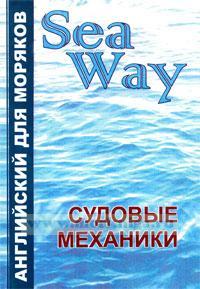 Sea Way. Английский для моряков. Судовые механики
