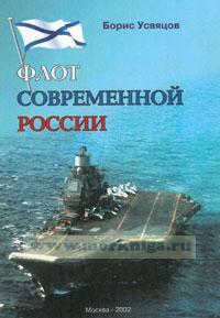 Флот современной России