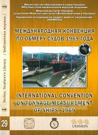 Международная конвенция по обмеру судов 1969 года (краткий обзор)