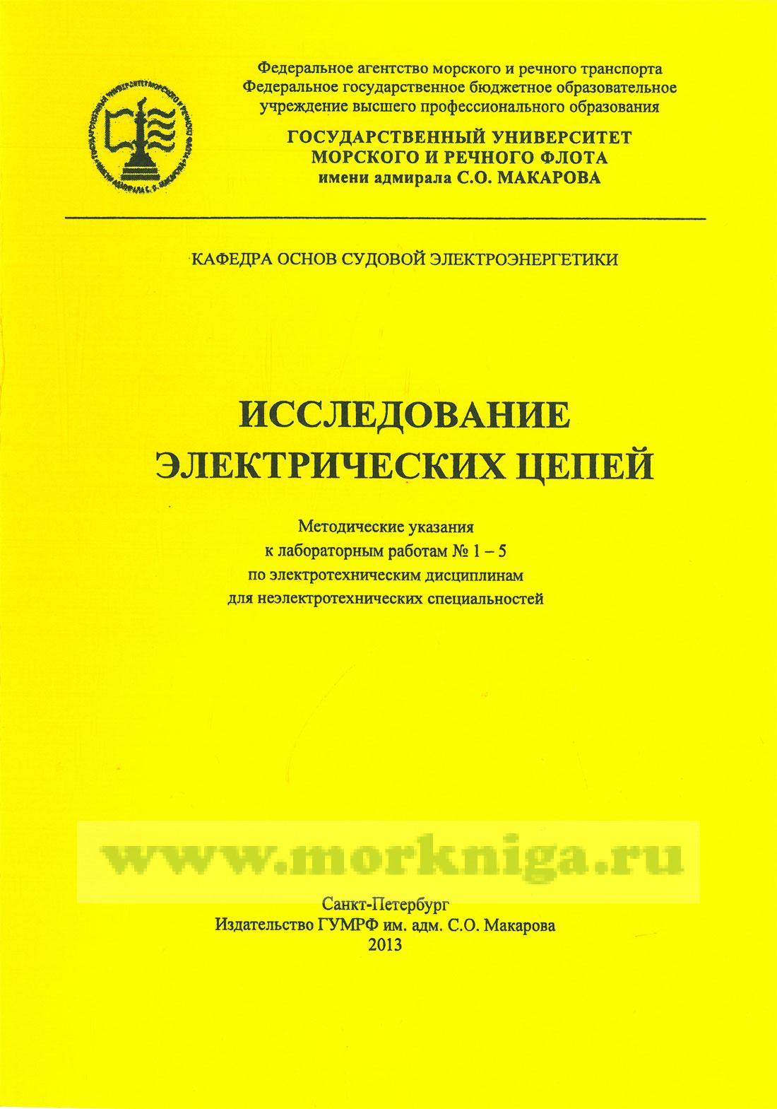 Исследование электрических цепей: методические указания к лабораторным работа № 1-5