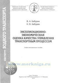 Эксплуатационно-экономическая оченка качества управления транспортным процессом: учебно-методическое пособие