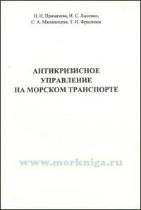 Антикризисное управление на морском транспорте: учебное пособие
