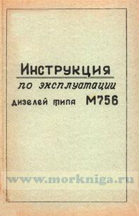 Инструция по эксплуатации дизелей типа М756