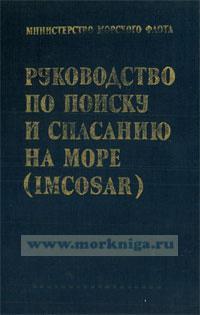 Руководство по поиску и спасанию на море (IMCOSAR)