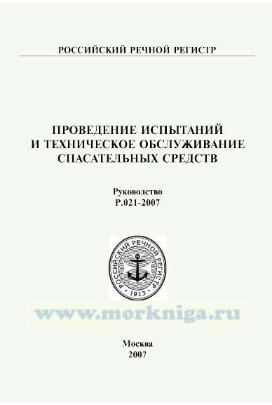 Руководство Р.021-2007