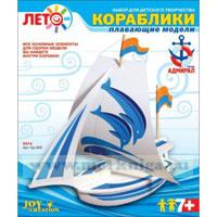 Яхта. Набор для изготовления плавающей модели