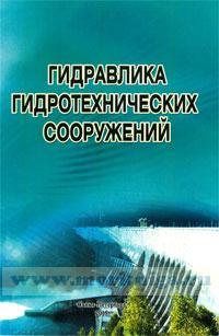 Гидравлика гидротехнических сооружений