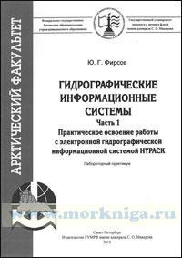 Гидрографические информационные системы. Часть 1. Практическое освоение работы с электронной гидрографической информационной системой HYPACK: лабораторный практикум