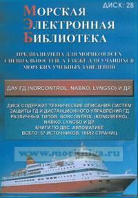 CD Морская электронная библиотека. CD 28. ДАУ ГД (Norcontrol, Nabko, Lyngso) и др.
