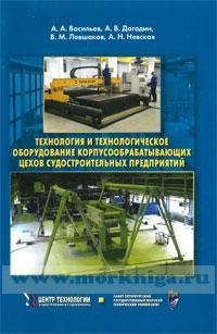 Технология и технологическое оборудование корпусообрабатывающих цехов судостроительных предприятий