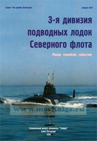 3-я дивизия подводных лодок Северного флота. Люди, корабли, события