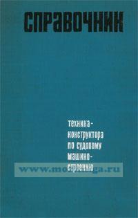 Справочник техника-конструктора по судовому машиностроению (Технологичность деталей машин)