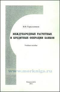 Международные расчетные и кредитные операции банков: учебное пособие