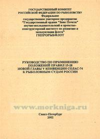 Руководство по применению положений правил 15-28 новой главы V конвенции СОЛАС-74 к рыболовным судам России
