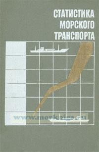 Статистика морского транспорта