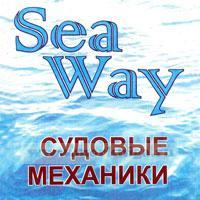 CD Sea Way. Английский для моряков. Судовые механики
