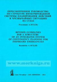 Пересмотренное руководство по структуре интегрированной системы планирования действий в чрезвычайных ситуациях на судах. Резолюция A.1072(28). Revised guidelines for a structure of an integrated system of contingency planning for ship board emergencies, 2014.