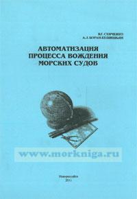 Автоматизация процесса вождения морских судов: учебно-методическое пособие (3-е издание, переработанное и дополненное)