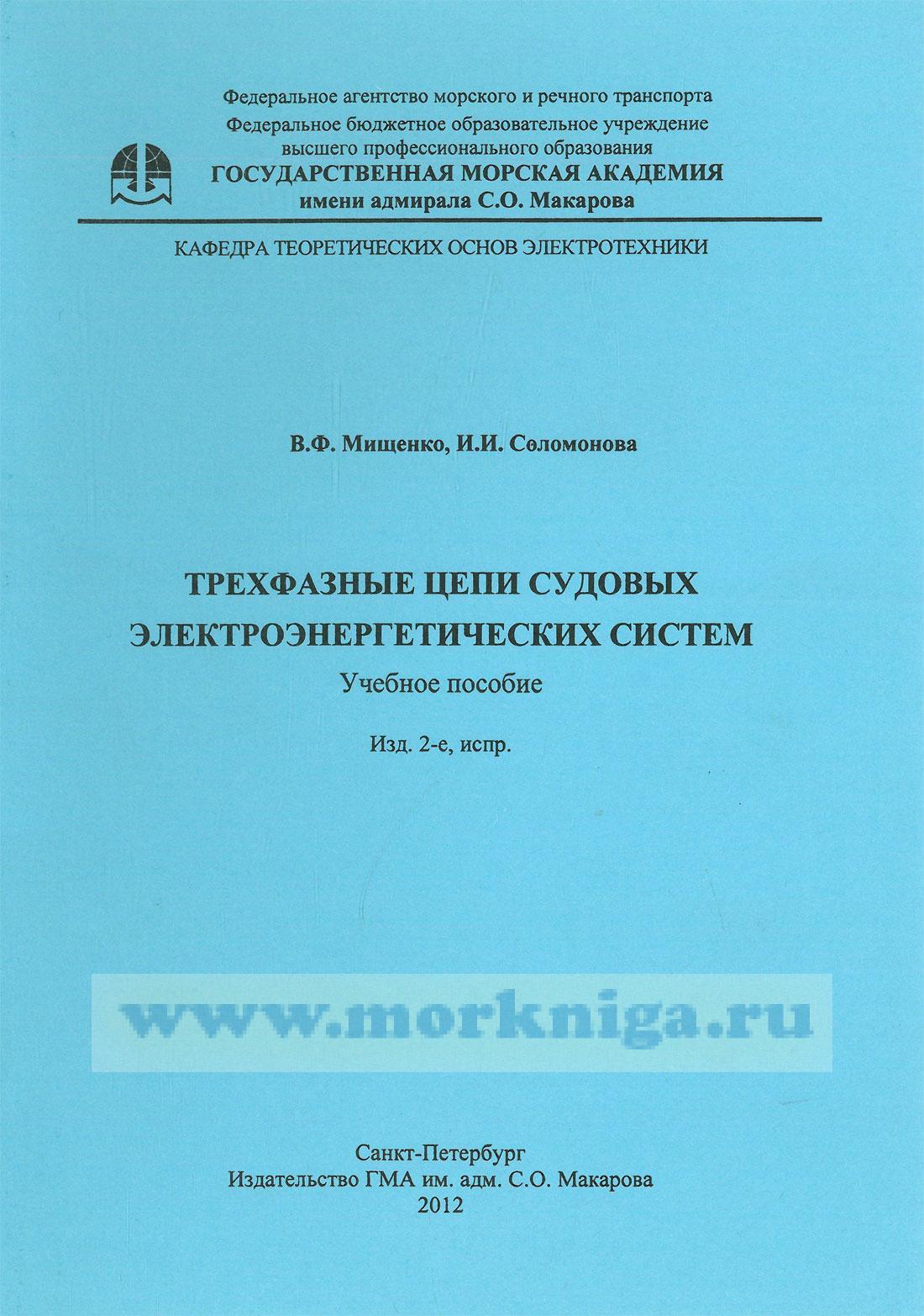 Трехфазные цепи судовых электроэнергетических систем:  учебное пособие (2-е издание, исправленное)
