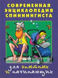 Современная энциклопедия спиннингиста