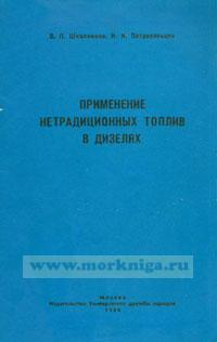 Применение нетрадиционных топлив в дизелях: Монография