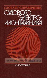 Словарь-справочник судового электромонтажника