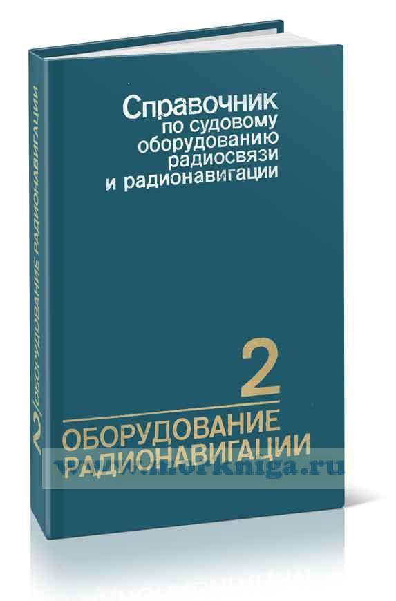 Справочник по судовому оборудованию радиосвязи и радионавигации. Том 2. Оборудование радионавигации