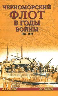 Черноморский флот в годы войны. 1941-1945