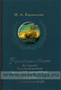 Русский флаг на Каспии: Два столетия Каспийской флотилии (середина XVII - середина XIX века) Пираты Каспийского моря