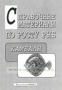 Справочные материалы по росту рыб: Камбалы