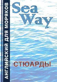Sea Way. Английский для моряков. Стюарды