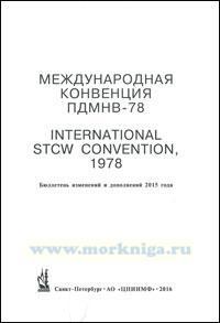 Бюллетень изменений и дополнений 2015 года  к МК ПДМНВ-78