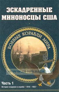 Эскадренные миноносцы США 1916-1922 гг. Часть 1