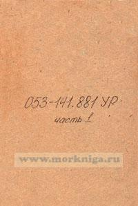 Дизель 83Д 72/48АЛ-1 технические условия на ремонт 053-141. 881 УР (часть I)