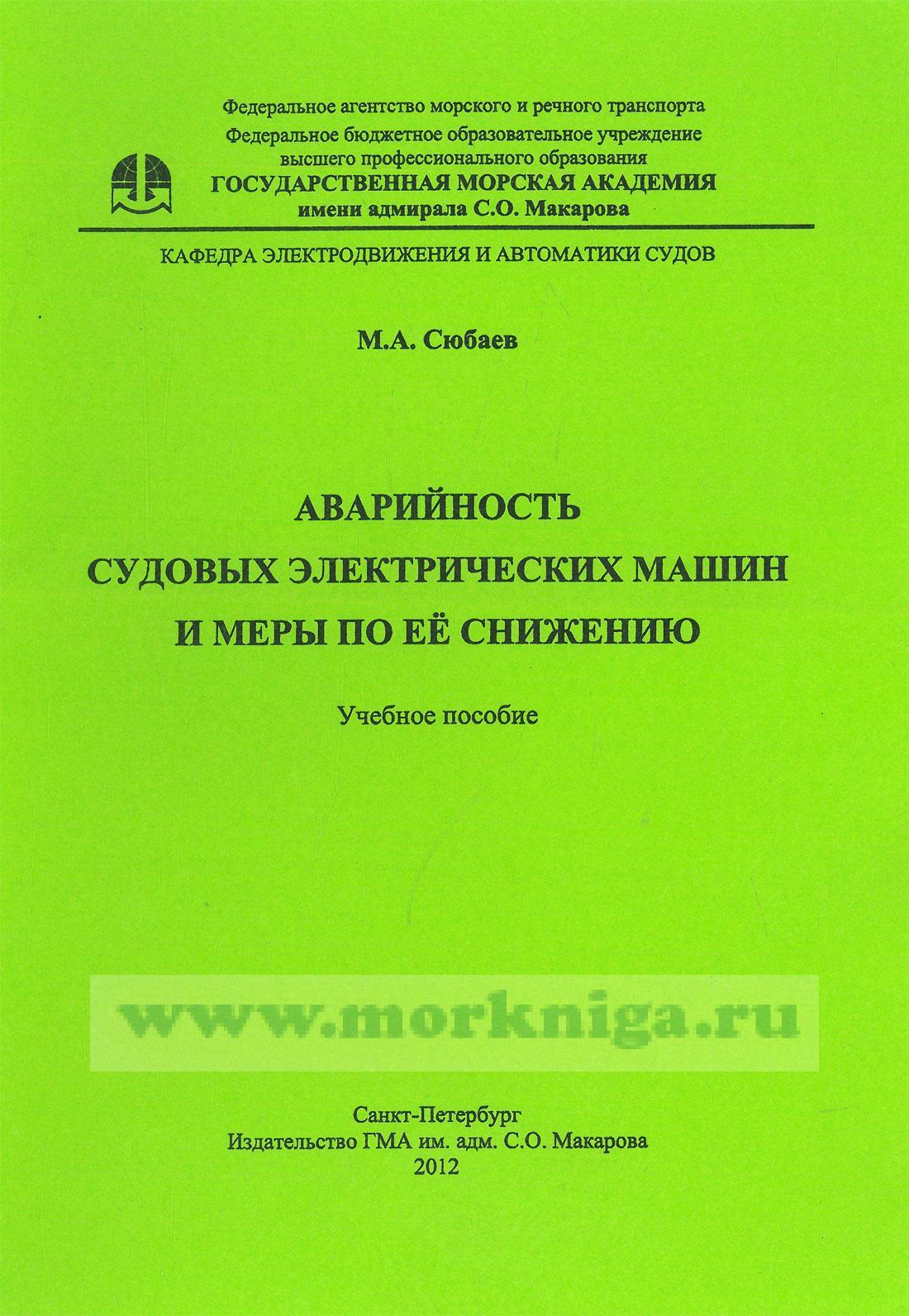 Аварийность судовых электрических машин и меры по ее снижению: учебное пособие