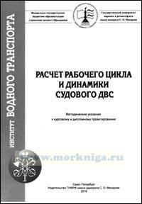 Расчет рабочего цикла и динамики судового ДВС: методические указания к курсовому и дипломному проектированию