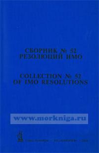 Сборник № 52 резолюций ИМО. Collection No.52 of IMO Resolutions