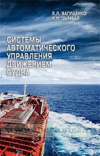 Системы автоматического управления движением судна. 3-е издание