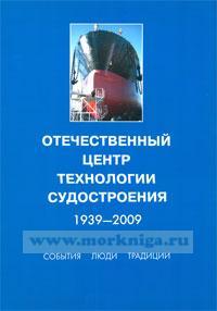 Отечественный центр технологии судостроения. 1939-2009. События, люди, традиции