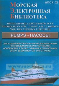 CD Морская электронная библиотека. CD 26. Pumps - насосы