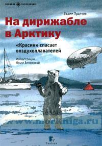 На дирижабле в Арктику.