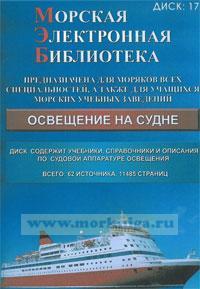 CD Морская электронная библиотека. CD 17. Освещение на судне