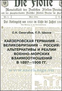 Кайзеровская Германия - Великобритания - Россия: альтернативы и реалии военно-морских взаимоотношений в 1897-1906 гг.