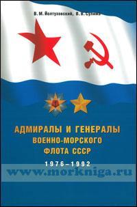 Адмиралы и генералы Военно-морского флота 1976-1992. Биографический справочник