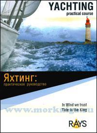 Яхтинг: практическое руководство