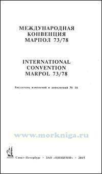 Бюллетень № 16 изменений и дополнений к Конвенции МАРПОЛ 73/78 и резолюций Комитета ИМО по защите морской среды от загрязнения с судов