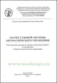 Расчет судовой системы автоматического управления: методические указания к курсовому проекту по дисциплине