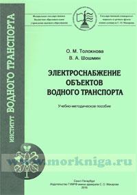 Электроснабжение объектов водного транспорта: учебно-методическое пособие по выполнению курсового проекта
