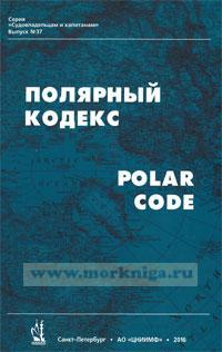 Международный кодекс для судов, эксплуатирующихся в полярных водах (Полярный кодекс). International code for ship operating in polar waters (Polar code)